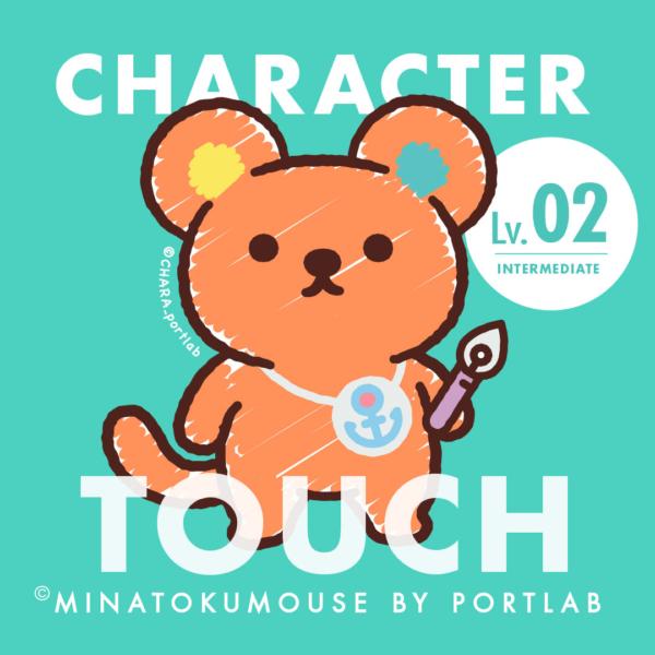 キャラクタータッチ応用編BYミナトクマウス