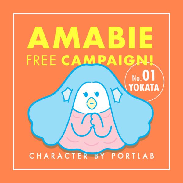 YOKATAのアマビエ キャラクター
