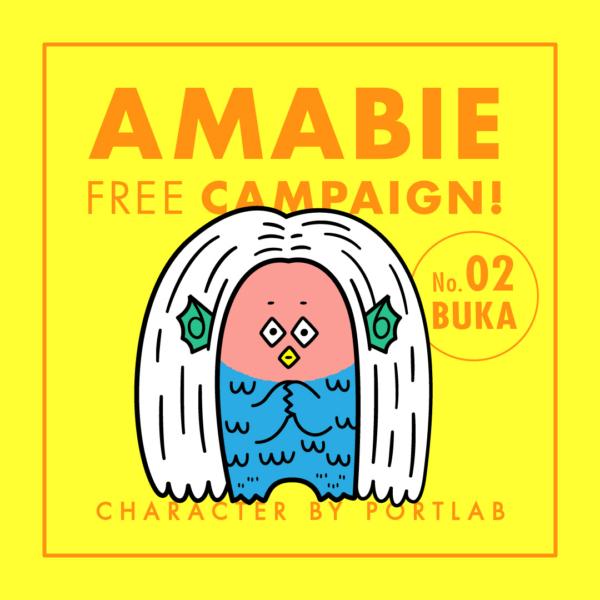 BUKAの無料アマビエキャラクター