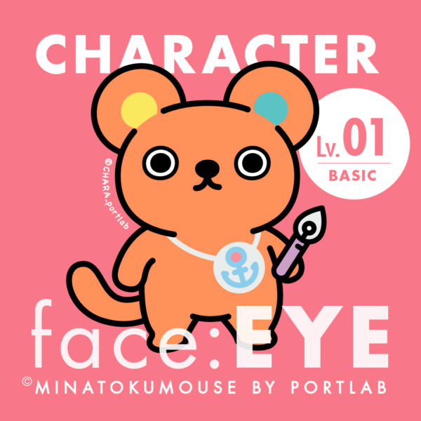 キャラクターの瞳、基本編