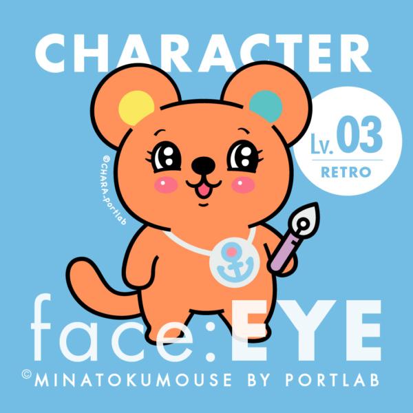 キャラクターの瞳、レトロ編
