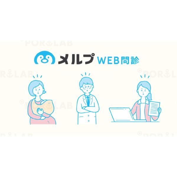 WEB問診PR動画タイトル画面